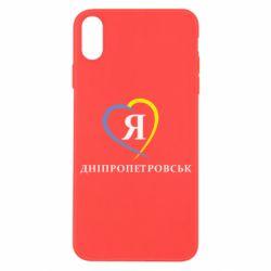 Чехол для iPhone X/Xs Я люблю Дніпропетровськ