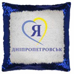 Подушка-хамелеон Я люблю Дніпропетровськ