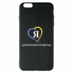 Чехол для iPhone 6 Plus/6S Plus Я люблю Дніпропетровськ - FatLine