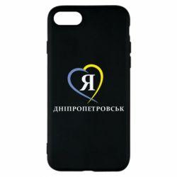 Чехол для iPhone 8 Я люблю Дніпропетровськ - FatLine