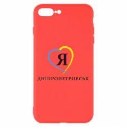 Чехол для iPhone 8 Plus Я люблю Дніпропетровськ