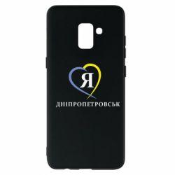 Чехол для Samsung A8+ 2018 Я люблю Дніпропетровськ - FatLine