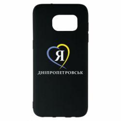 Чехол для Samsung S7 EDGE Я люблю Дніпропетровськ - FatLine