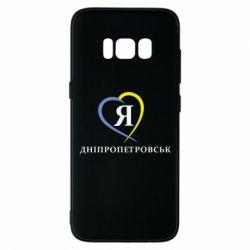 Чехол для Samsung S8 Я люблю Дніпропетровськ - FatLine