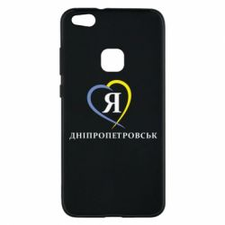 Чехол для Huawei P10 Lite Я люблю Дніпропетровськ - FatLine