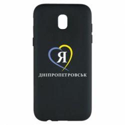 Чехол для Samsung J5 2017 Я люблю Дніпропетровськ