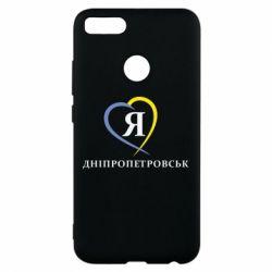 Чехол для Xiaomi Mi A1 Я люблю Дніпропетровськ - FatLine
