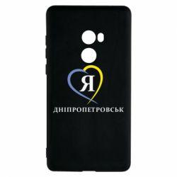 Чехол для Xiaomi Mi Mix 2 Я люблю Дніпропетровськ - FatLine