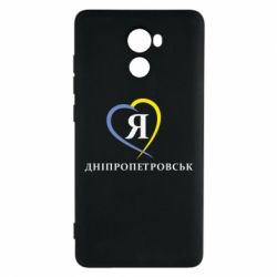 Чехол для Xiaomi Redmi 4 Я люблю Дніпропетровськ - FatLine