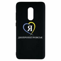 Чехол для Xiaomi Redmi Note 4 Я люблю Дніпропетровськ - FatLine