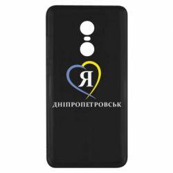 Чехол для Xiaomi Redmi Note 4x Я люблю Дніпропетровськ - FatLine