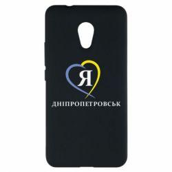 Чехол для Meizu M5s Я люблю Дніпропетровськ - FatLine