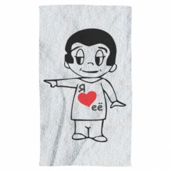 Полотенце Я люблю ее