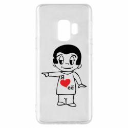 Чехол для Samsung S9 Я люблю ее