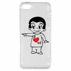 Чехол для iPhone5/5S/SE Я люблю ее