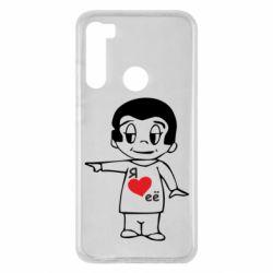 Чехол для Xiaomi Redmi Note 8 Я люблю ее