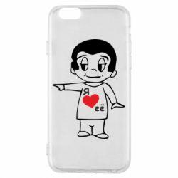 Чехол для iPhone 6/6S Я люблю ее