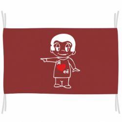 Прапор Я люблю її