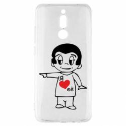 Чехол для Xiaomi Redmi 8 Я люблю ее