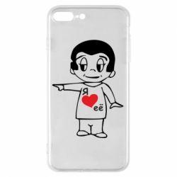 Чохол для iPhone 7 Plus Я люблю її