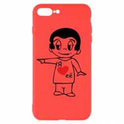 Чохол для iPhone 8 Plus Я люблю її