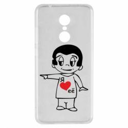 Чехол для Xiaomi Redmi 5 Я люблю ее