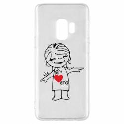 Чехол для Samsung S9 Я люблю его - FatLine