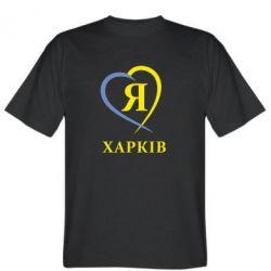 Чоловіча футболка Я люблю Харків