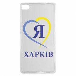 Чехол для Huawei P8 Я люблю Харків - FatLine