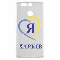 Чехол для Huawei P9 Я люблю Харків - FatLine