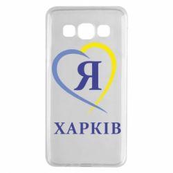Чохол для Samsung A3 2015 Я люблю Харків