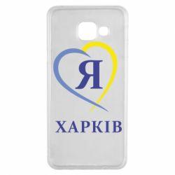 Чохол для Samsung A3 2016 Я люблю Харків
