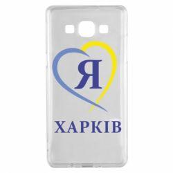 Чохол для Samsung A5 2015 Я люблю Харків