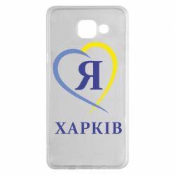Чохол для Samsung A5 2016 Я люблю Харків