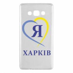 Чохол для Samsung A7 2015 Я люблю Харків