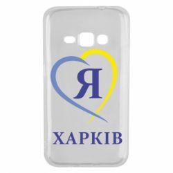Чохол для Samsung J1 2016 Я люблю Харків