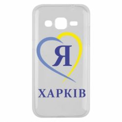 Чохол для Samsung J2 2015 Я люблю Харків