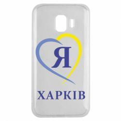 Чохол для Samsung J2 2018 Я люблю Харків