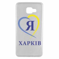Чохол для Samsung A7 2016 Я люблю Харків