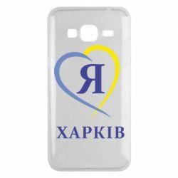 Чохол для Samsung J3 2016 Я люблю Харків