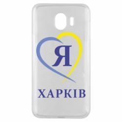 Чохол для Samsung J4 Я люблю Харків