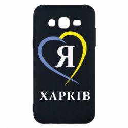 Чохол для Samsung J5 2015 Я люблю Харків