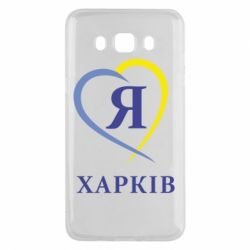 Чохол для Samsung J5 2016 Я люблю Харків
