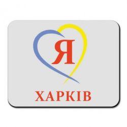 Коврик для мыши Я люблю Харків - FatLine