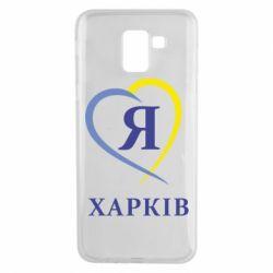 Чохол для Samsung J6 Я люблю Харків