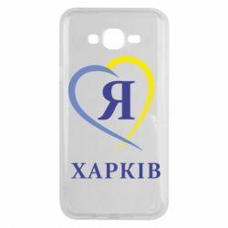 Чохол для Samsung J7 2015 Я люблю Харків