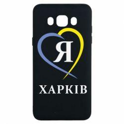 Чохол для Samsung J7 2016 Я люблю Харків