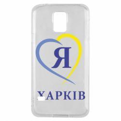 Чохол для Samsung S5 Я люблю Харків