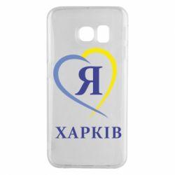 Чохол для Samsung S6 EDGE Я люблю Харків