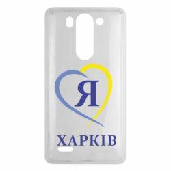 Чехол для LG G3 mini/G3s Я люблю Харків - FatLine